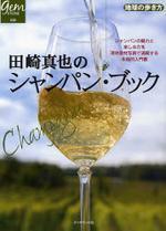 田崎眞也のシャンパン.ブック シャンパンの魅力と樂しみ方を現地取材寫眞で滿喫する本格的入門書