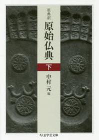 原始佛典 原典譯 下