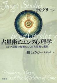 占星術とユング心理學 ユング思想の起源としての占星術と魔術