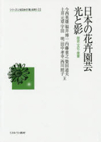 日本の花卉園藝光と影 歷史.文化.産業