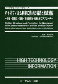 バイオフィルム制御に向けた構造と形成過程 特徵.問題点.事例.有效利用から讀み解くアプロ-チ