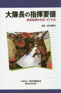 大隊長の指揮要領 統括指揮の體系.モデル化