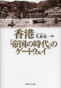 香港「帝國の時代」のゲ-トウェイ