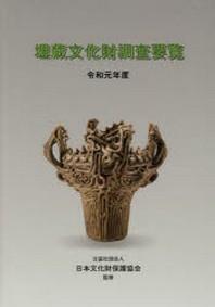 埋藏文化財調査要覽 令和元年度
