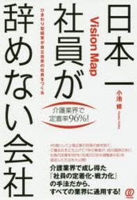 日本一社員が辭めない會社 VISION MAP ひまわり型經營が自立自走の社員をつくる 介護業界で定着率96%!