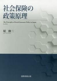 社會保險の政策原理