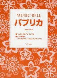 樂譜 MUSIC BELL パプリカ