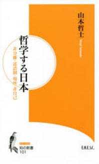 哲學する日本 非分離.述語制.場所.非自己 山本哲士著作撰 1