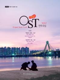 느낌있는 OST 연주곡집 Vol. 2