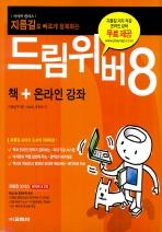 드림위버 8(책+온라인 강좌) (지름길) (2006)