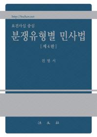 분쟁유형별 민사법(요건사실 중심)