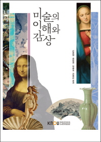 미술의이해와감상(2학기)