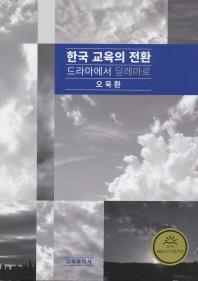 한국 교육의 전환