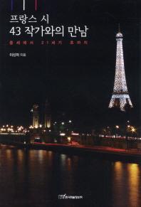 프랑스 시 43 작가와의 만남