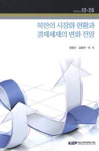 북한의 시장화 현황과 경제체제의 변화 전망