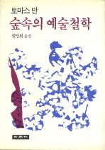 숲속의 예술철학(세계사에세이 9)
