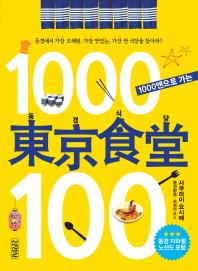 1000엔으로 가는 동경식당 100