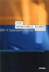 싸이버스페이스 오디쎄이 2001