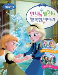 디즈니 겨울왕국 안나와 엘사의 행복한 이야기