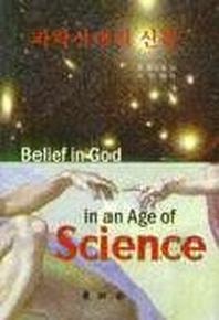 과학시대의 신론