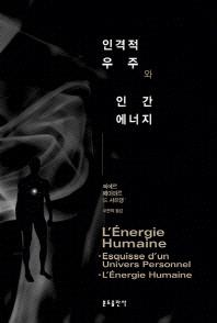 인격적 우주와 인간 에너지