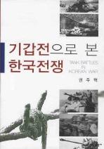 기갑전으로 본 한국전쟁