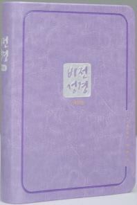 비전성경(펄보라)(특미니)(단본)(색인)(개역개정)