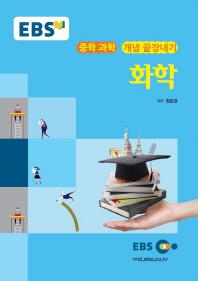 EBS 강의노트 중학 과학 개념 끝장내기 화학(2020)