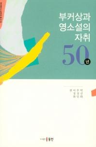 부커상과 영소설의 자취 50년