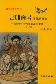 중국근현대사 세트(근대중국 개혁과 혁명)(상.하)