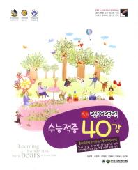 엑시트 언어영역 수능적중 40강(2012)