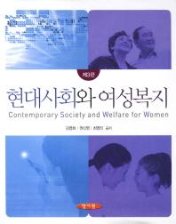 현대사회와 여성복지