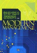 현대기업과 경영관리