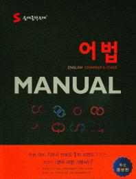어법 Manual