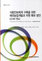 식량안보체계 구축을 위한 해외농업개발과 자원 확보 방안(2/3차 연도)