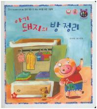 아기 돼지의 방 정리