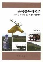 순록유목제국론: 고조선 고구려 몽골제국의 기원연구