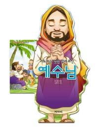 기도하는 법을 알려주신 예수님