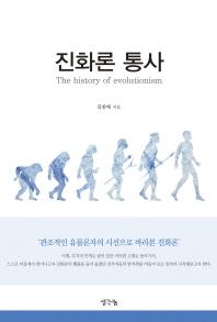 진화론 통사