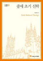 중세 초기 신학