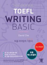 해커스 토플 라이팅 베이직(Hackers TOEFL Writing Basic)