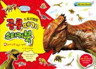 스토리텔링 공룡떼기 스티커북: 박치기왕 공룡은 누굴까?