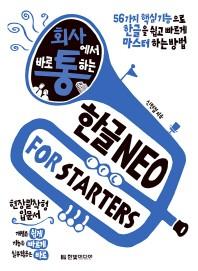 회사에서 바로 통하는 한글 NEO For Starters