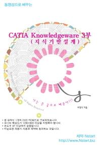 동영상으로 배우는 CATIA Knowledgeware(지식기반설계). 3부(DVD)