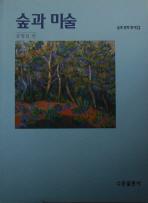 숲과 미술