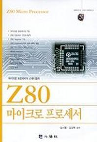 Z80 마이크로 프로세서