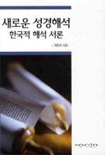새로운 성경해석 한국적 해석 서론