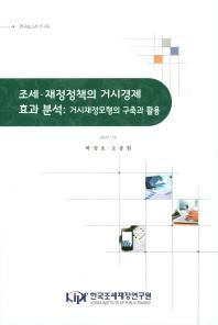 조세 재정정책의 거시경제효과 분석: 거시재정모형의 구축과 활용