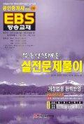 부동산학개론 실전문제풀이(EBS방송교재)