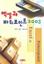 엑셀과 파워포인트 2003